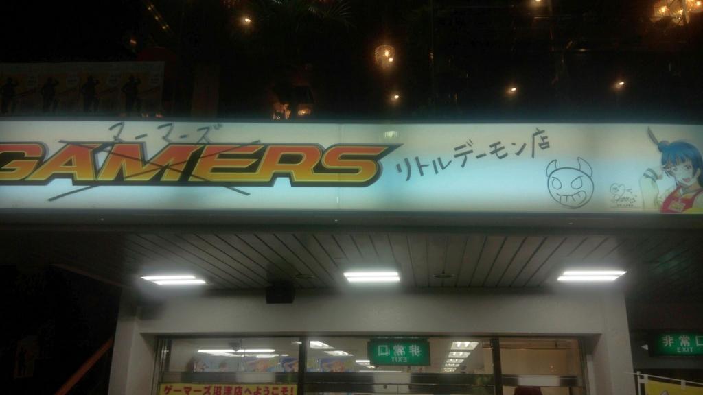 ヌーマーズ リトルデーモン店(ゲーマーズ沼津店)