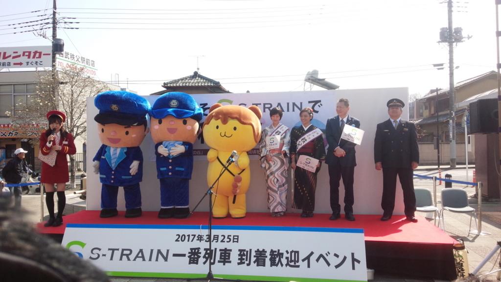 S-TRAIN 一番列車到着歓迎イベント