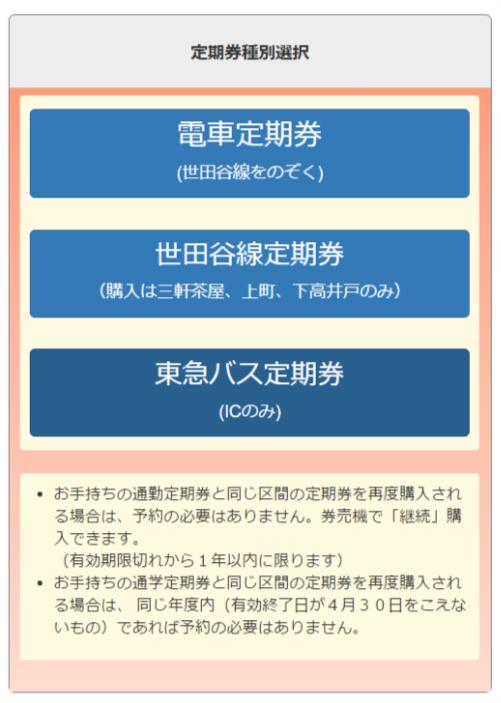 東急定期券ネット予約サービス