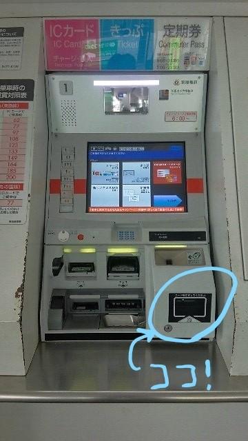 東急 券売機 QRコード読み取り部