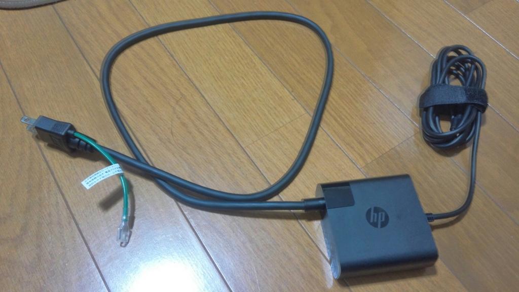 HP Spectre x360 充電ケーブル長