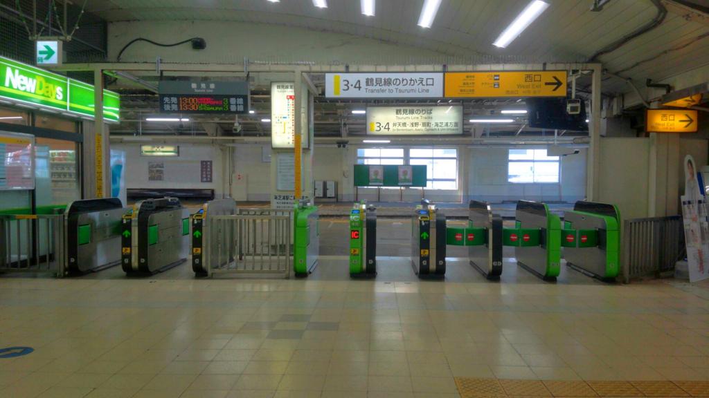 鶴見線 鶴見駅 改札