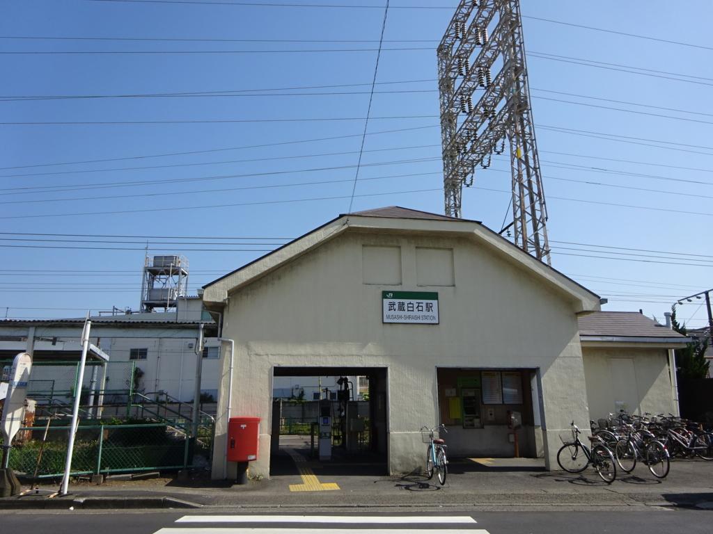 武蔵白石 駅舎