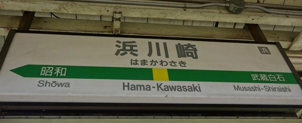 浜川崎駅 駅名標
