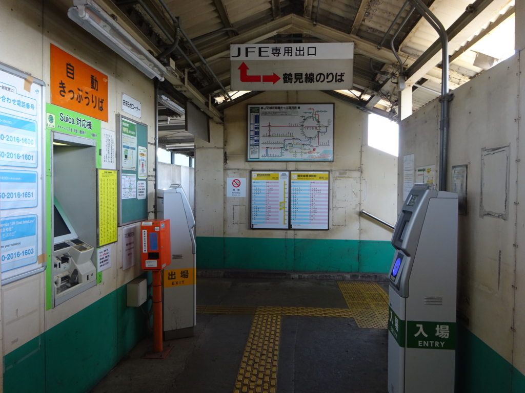 鶴見線浜川崎駅改札