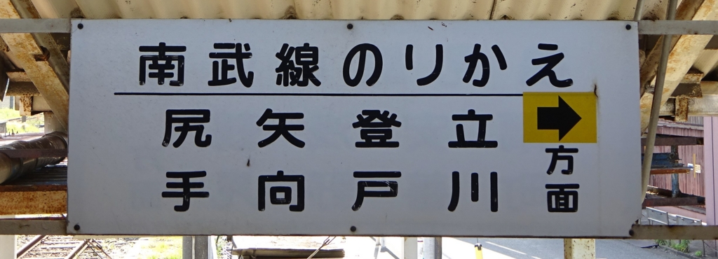 浜川崎駅鶴見線看板