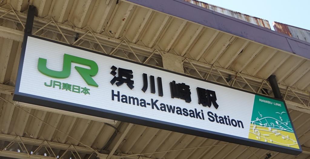 南武支線浜川崎駅看板