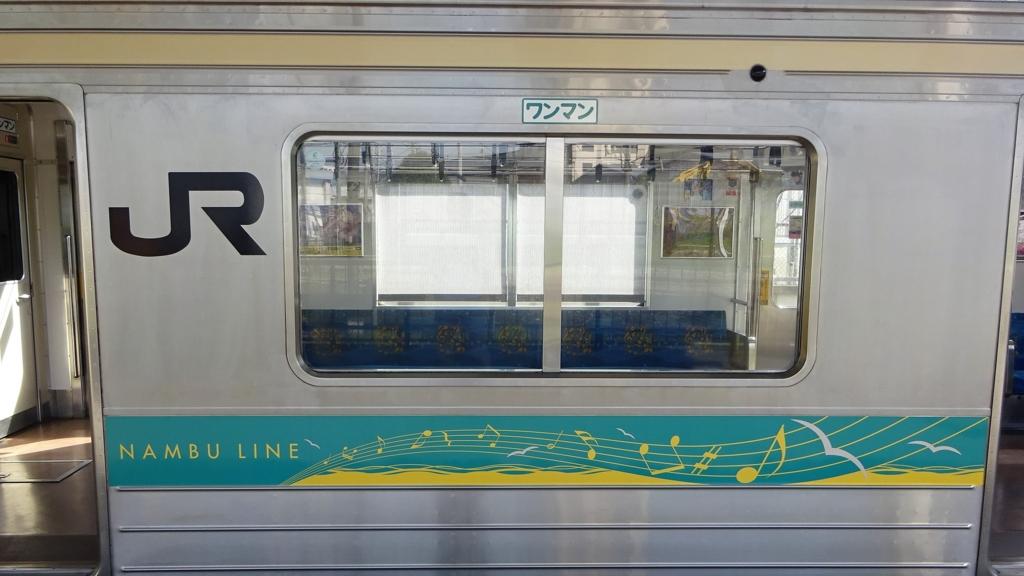 南武支線 車両帯
