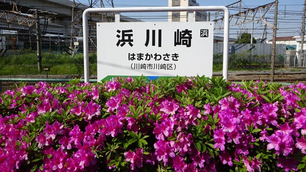 南武支線浜川崎駅名標