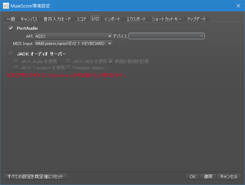 MuseScore 環境設定 I/O