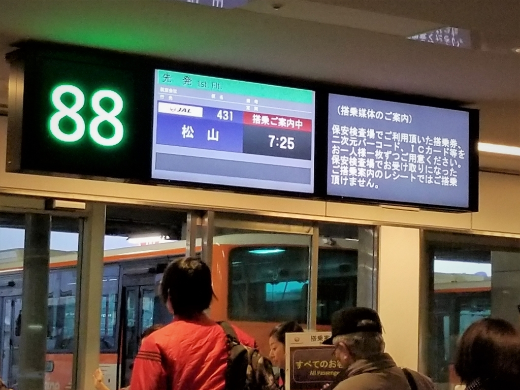 羽田空港第1ターミナル 搭乗口88