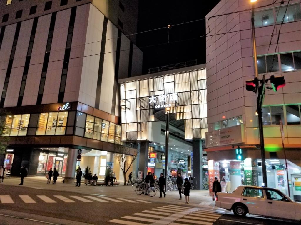 松山 大街道