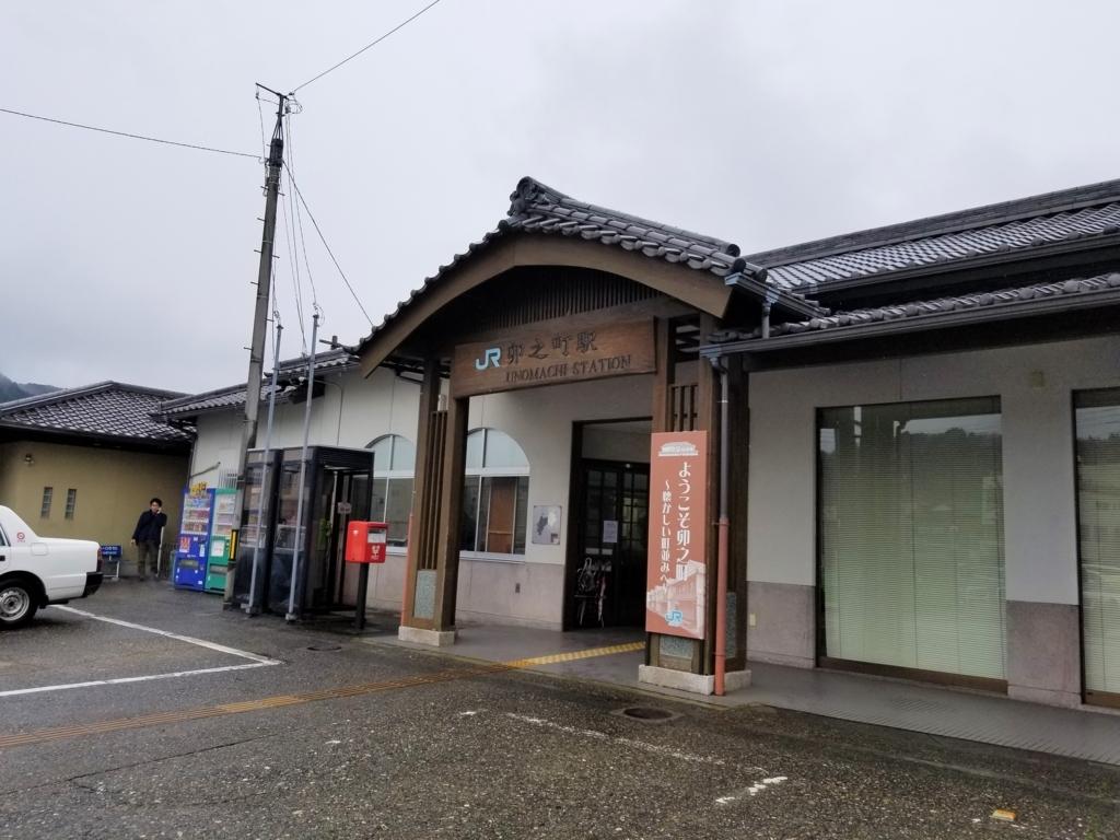 卯之町駅の駅舎