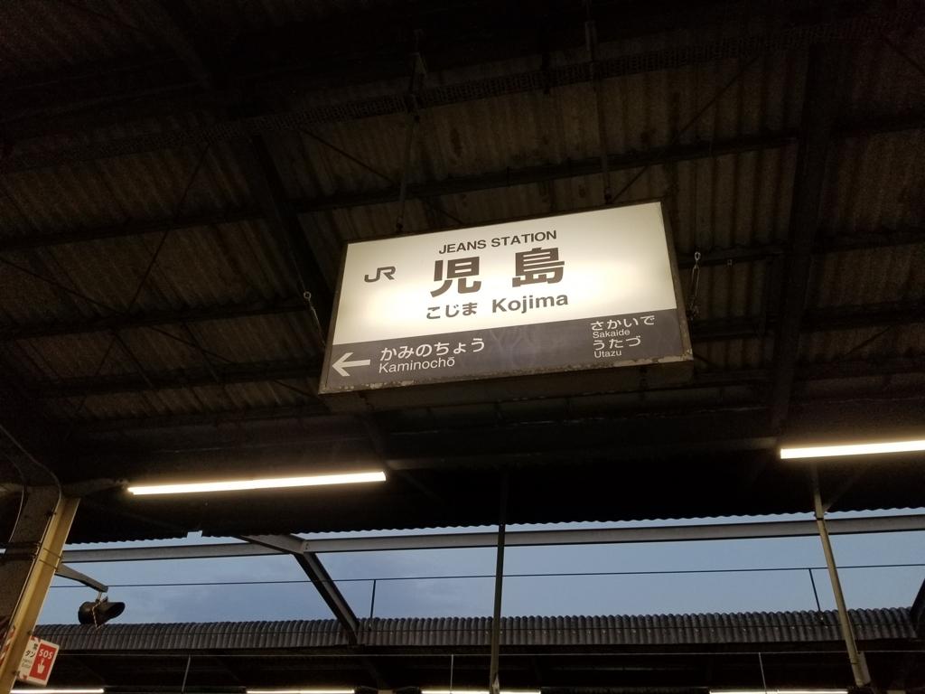 ジーンズ推しな児島駅の駅名標