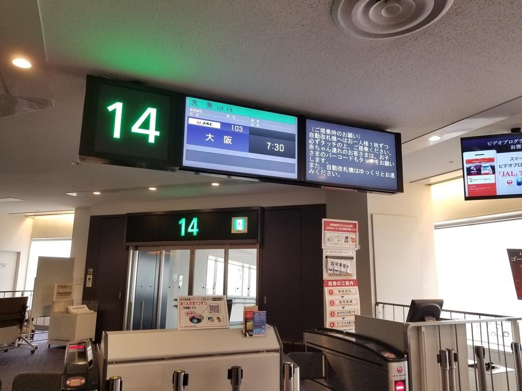 羽田空港14番搭乗口