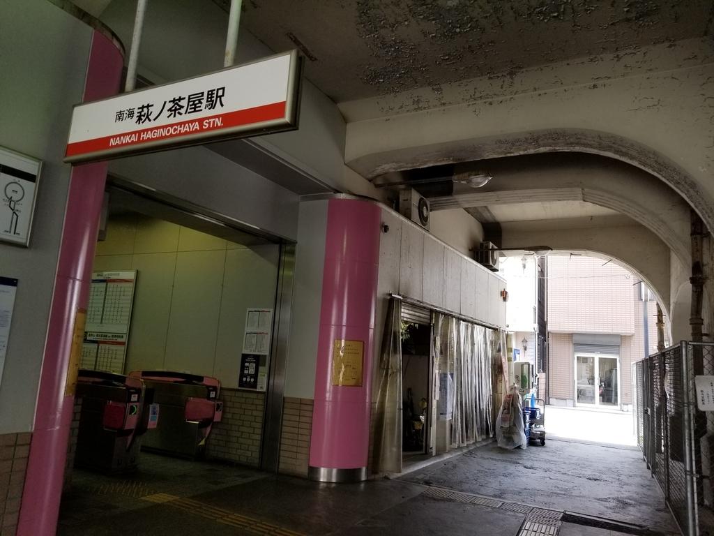 萩ノ茶屋駅
