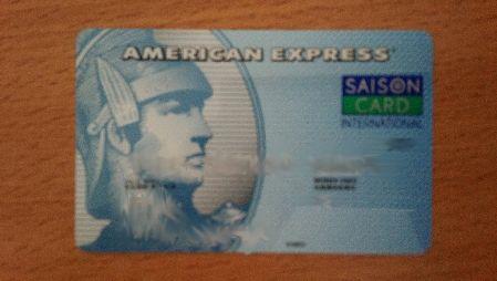 セゾン ブルー アメリカン エキスプレス カード