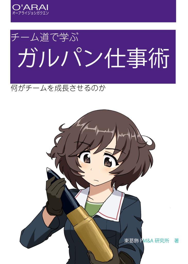 f:id:inayamafumitaka:20170723073424p:plain