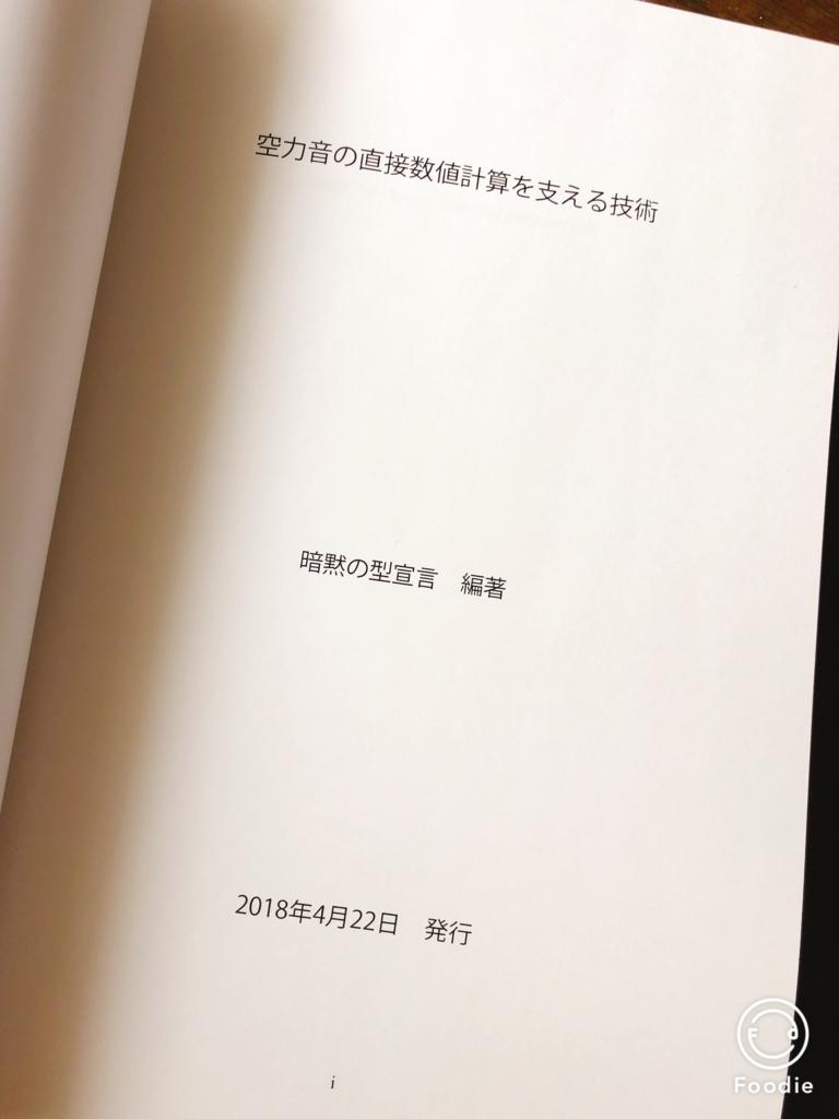 f:id:inayamafumitaka:20180427090928j:plain
