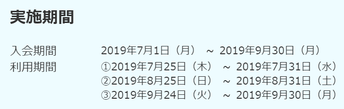 f:id:increaseassets:20190710220026p:plain