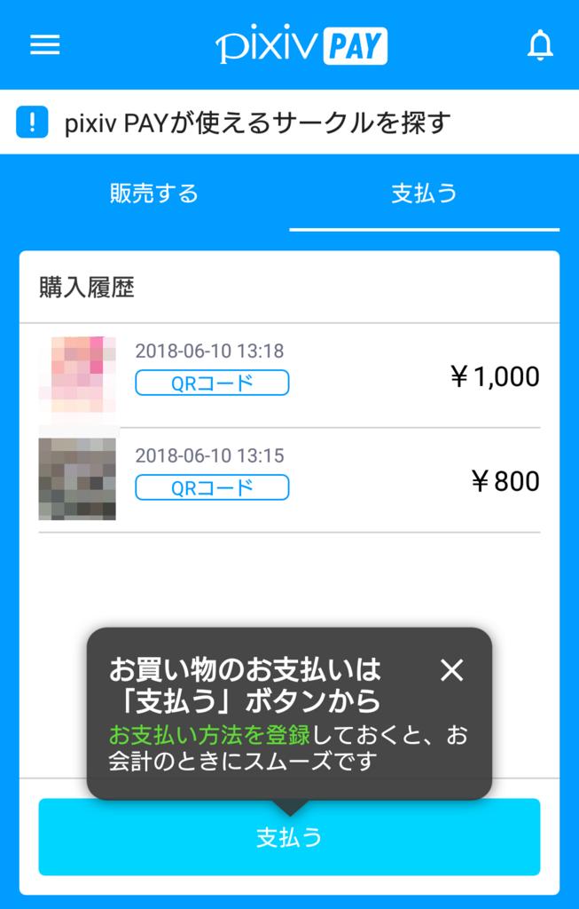 f:id:indigo_49:20180612205850p:plain