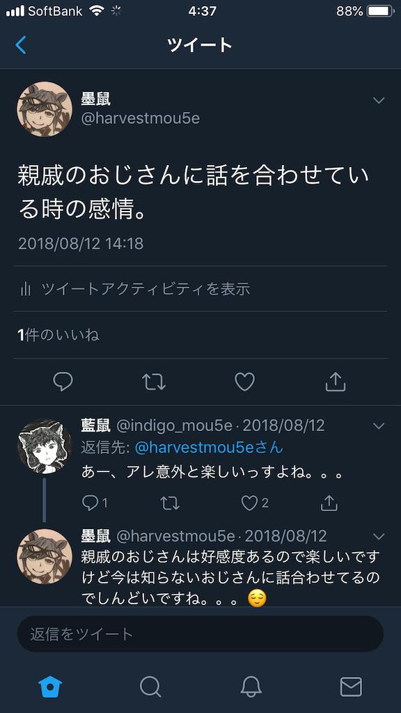 f:id:indigomou5e:20181024043858p:image