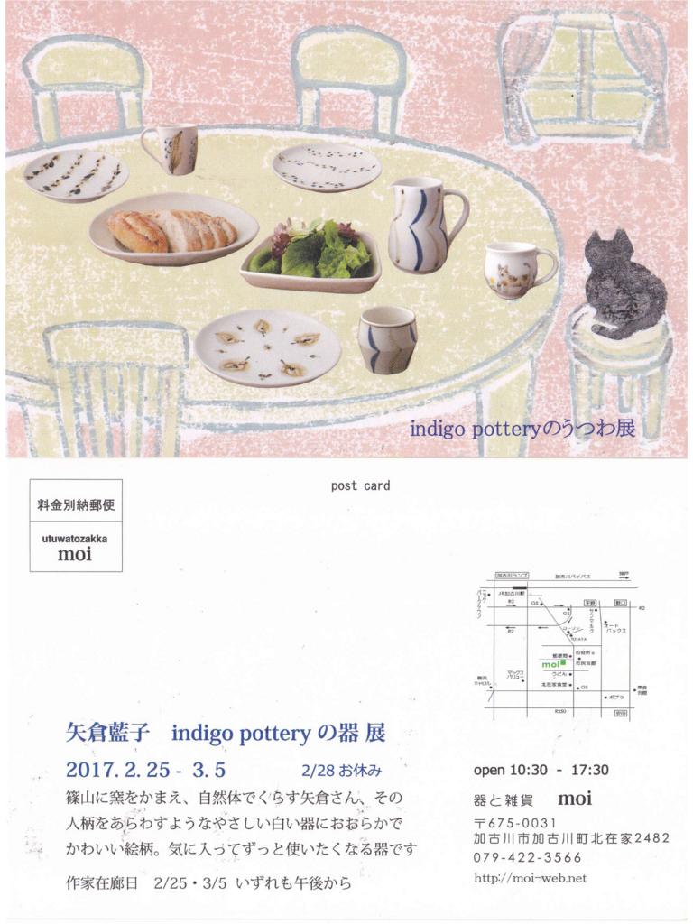 f:id:indigopottery:20170205115330j:plain