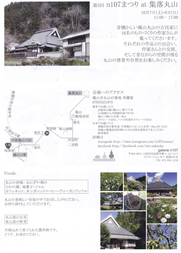 f:id:indigopottery:20170926201634j:plain