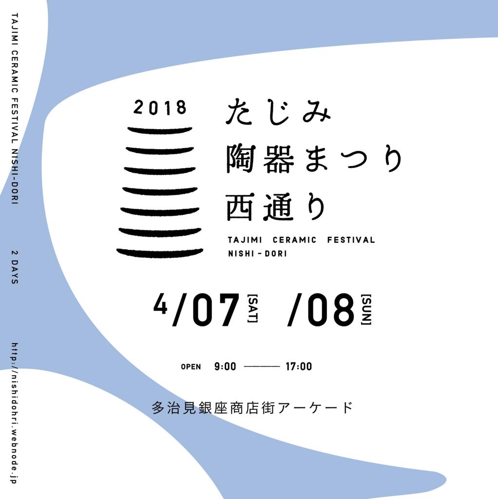 f:id:indigopottery:20180322155808j:plain