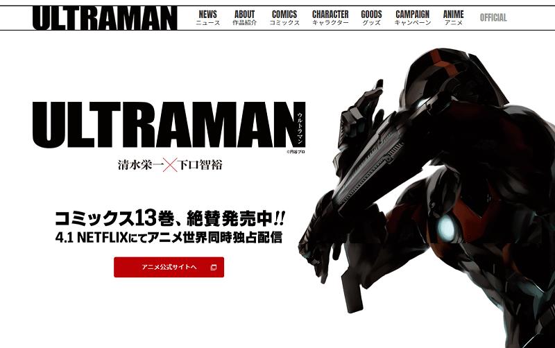 ULTRAMAN 公式サイト