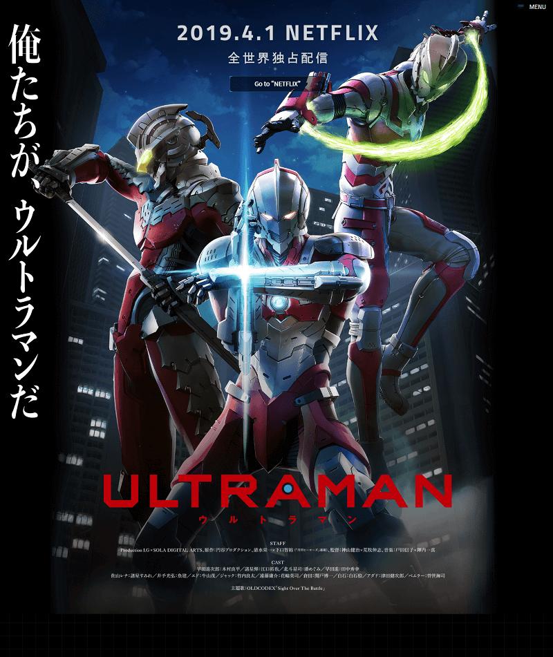 ネトフリ アニメ ULTRAMAN