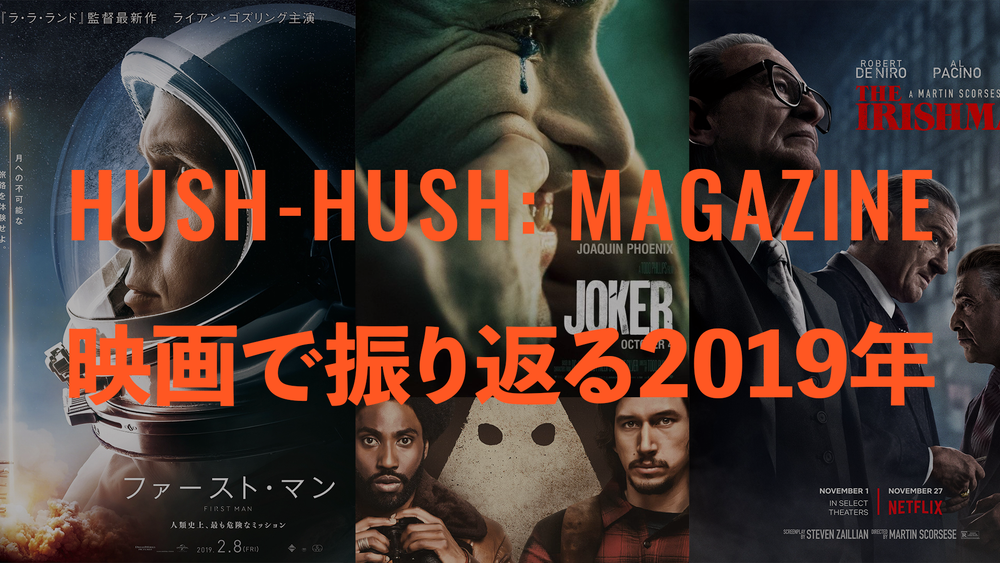 Hush-Hush: Magazine 2019