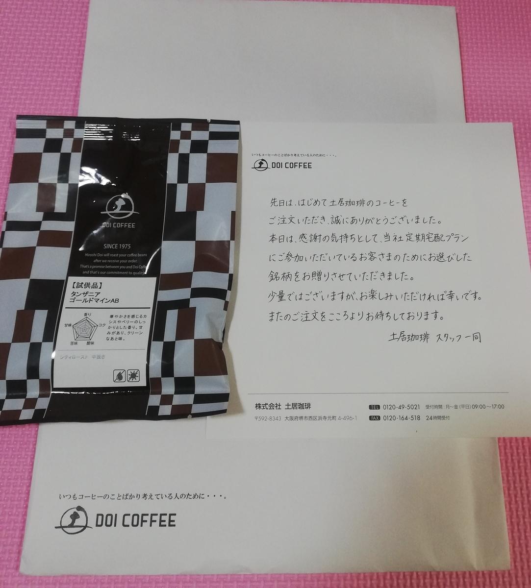 f:id:indo-coffeeholic:20200419180922j:plain
