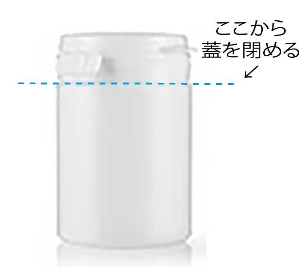 精液検査のボトル例