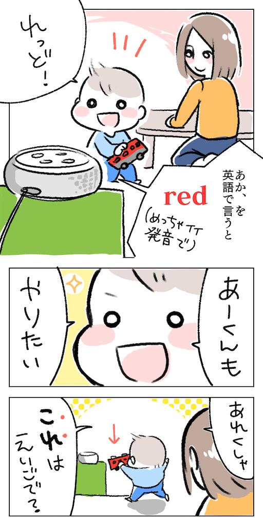 アレクサ 英語 翻訳 子育て 漫画 スマートスピーカー