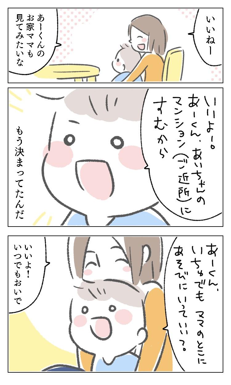 エッセイ 子育て 育児 漫画 お家 ママ マンション