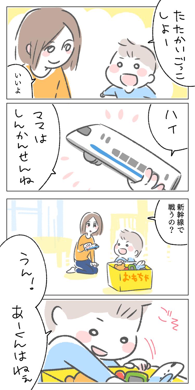 イラスト 漫画 エッセイ 子育て 育児 戦いごっこ 戦い 新幹線