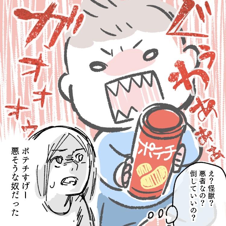 イラスト 漫画 エッセイ 子育て 育児 戦いごっこ 戦い ポテチ ポテトチップ 怖い 強そう
