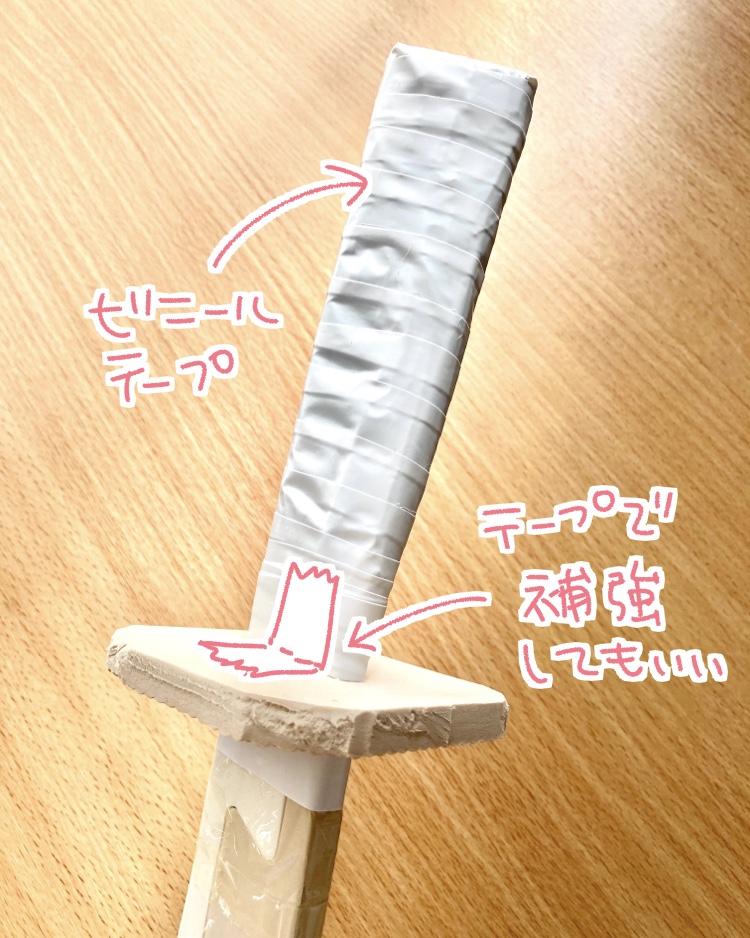 刀 剣 組み合わせマット おもちゃ 手作り 戦いごっこ 遊び ビニールテープ