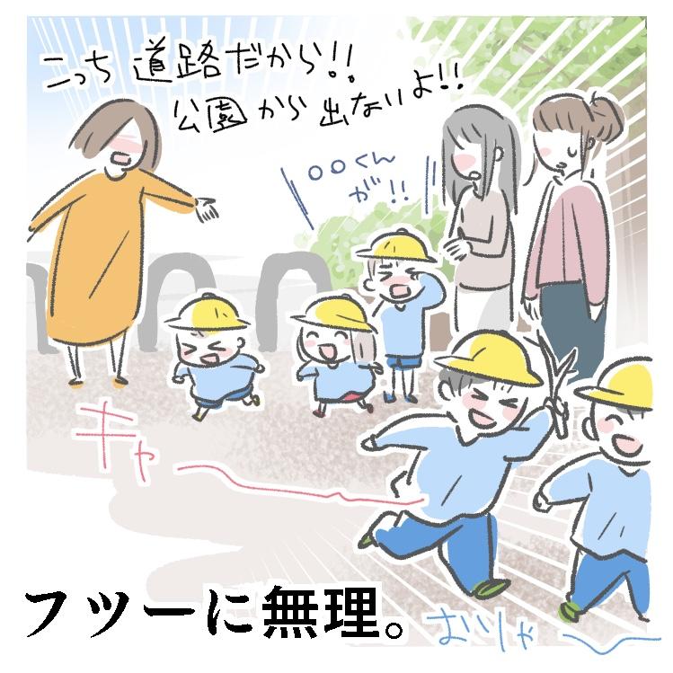 漫画 エッセイ 育児 イラスト 子供 園児 幼稚園 公園 走る 無理