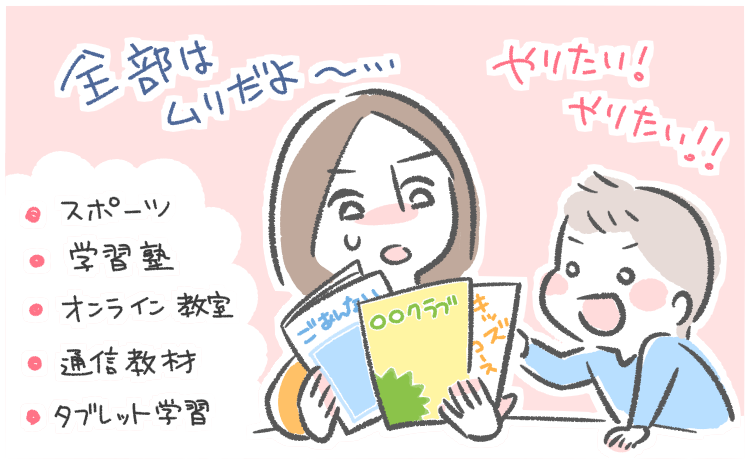 RISU RISUきっず 3歳 3歳 口コミ レビュー タブレット 習い事