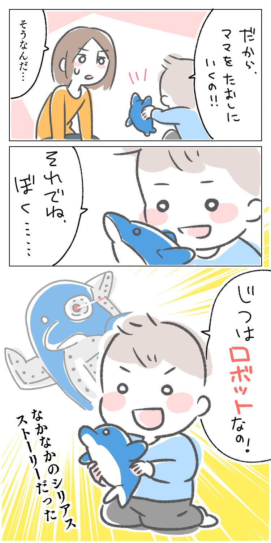 漫画 エッセイ イラスト イルカ ぬいぐるみ ママ 子供 ロボット