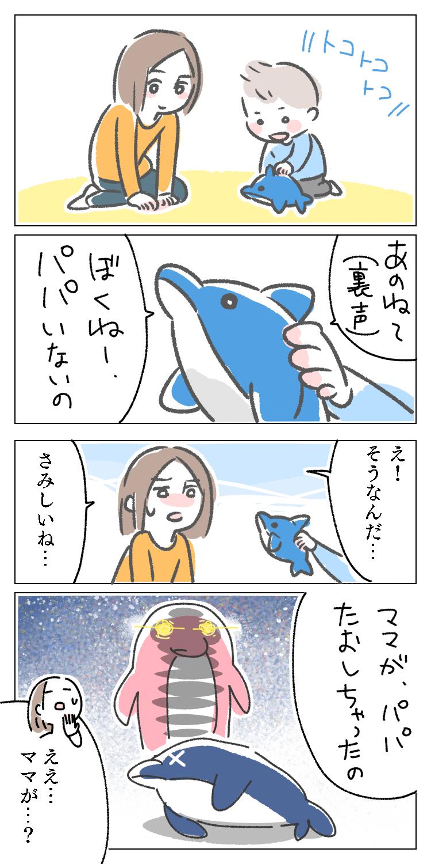漫画 エッセイ イラスト イルカ ぬいぐるみ ママ 子供