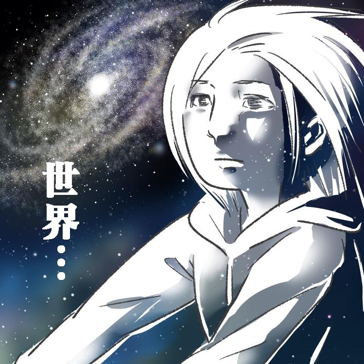 漫画 エッセイ 育児 子育て 宇宙 銀河 世界