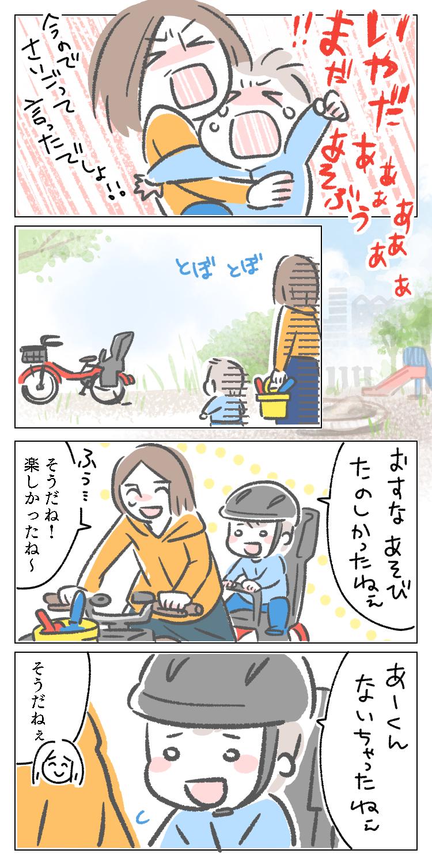 漫画 エッセイ 育児 子育て 公園 親子 自転車 子乗せ自転車