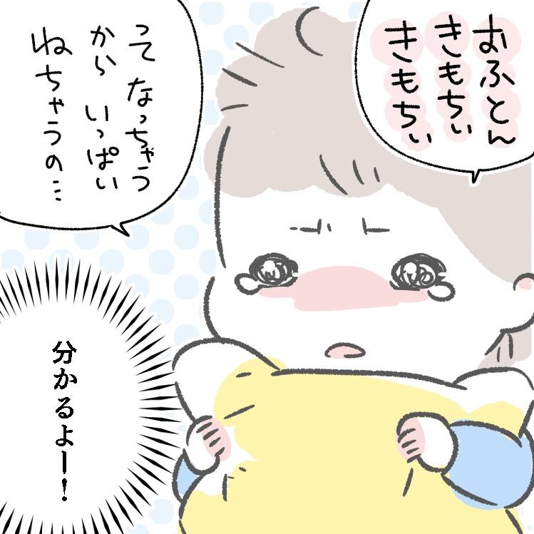 漫画 イラスト 子供 幼児 泣く かわいい 朝 早起き 起きられない お布団 気持ちいい 分かる