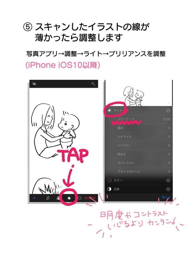 メイキング スマホ イラスト お絵描き 手描き iPhone ブリリアンス