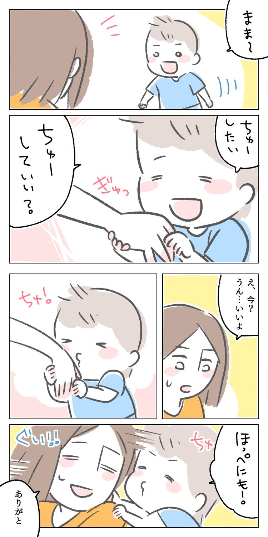 ブログ 育児漫画 エッセイ 子育て漫画 ちゅー キス 子供 ほっぺ 今