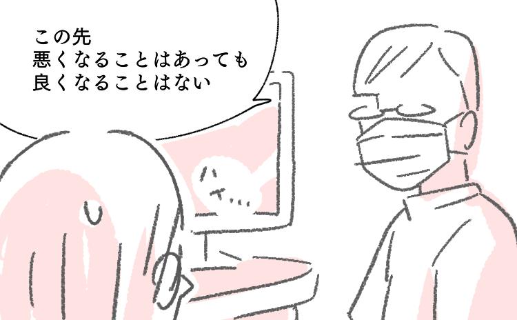 イラスト エッセイ レポ レポ漫画 親知らず 抜歯 歯医者 歯科医 医師 医者