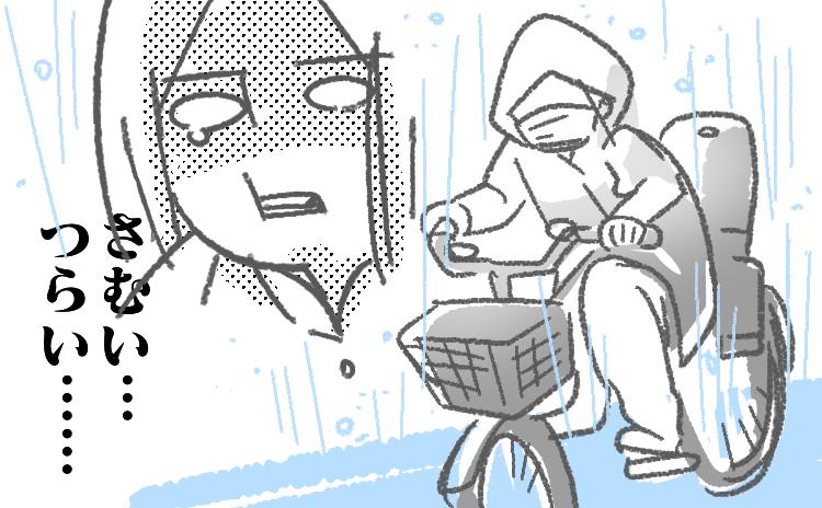 漫画 エッセイ 抜歯 親知らず 歯医者 歯 抜く 薬局 開いてない 寒い つらい 自転車 辛い 遠い 雨 レインコート